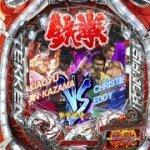 CR「鉄拳2 闘神ver」 アプリ