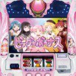 SLOT「魔法少女まどか☆マギカ2」 アプリ