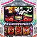 パチスロ「ゴッドイーター荒神Ver.」 アプリ