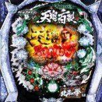 ぱちんこCR「北斗の拳6 天翔百裂」 アプリ
