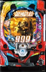 999(スリーナイン)こと銀河鉄道999 筐体