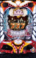 ぱちんこCR攻殻機動隊S.A.C. イメージ