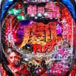 ぱちんこ 劇場霊 アプリ